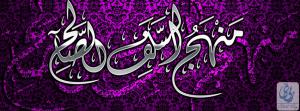 Mengikuti Manhaj Salaf dalam Semua Hal